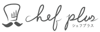 chefplus(シェフプラス)食品表示の専門サイト
