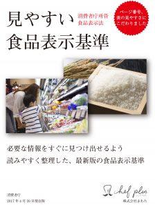 食品表示法のことならシェフプラス|見やすい食品表示基準(印刷版)カバー写真