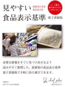 食品表示法のことならシェフプラス|見やすい食品表示基準(電子書籍版)カバー写真