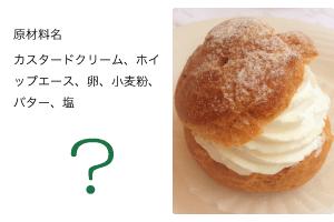 正しい食品表示の作り方|原材料名|画像3