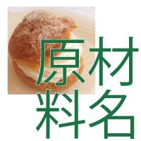 正しい食品表示ラベルの作り方|原材料名