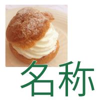 正しい食品表示の作り方|名称のアイキャッチ画像