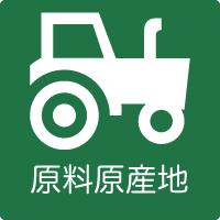 「新たな原料原産地表示制度」の表示方法