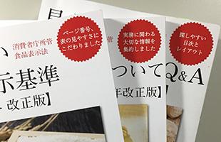 食品表示基準の書籍を買うのイメージ